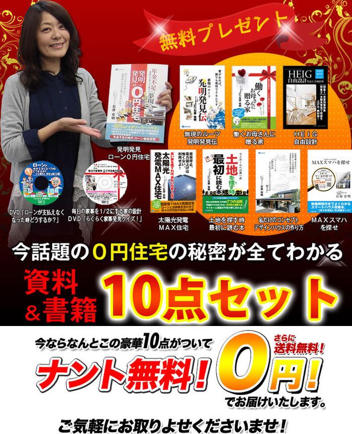 0円住宅資料&書籍10点セット