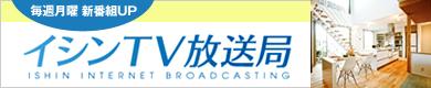 イシンホーム住宅研究会TV放送局