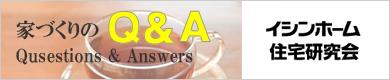 イシンホーム住宅研究会Q&A