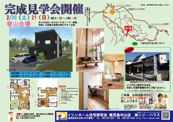 niji-20160215