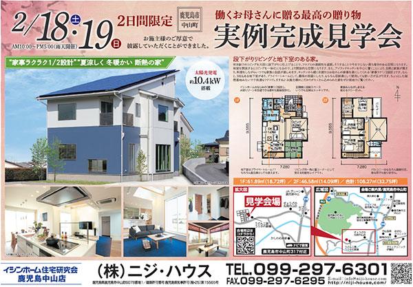 niji20170218-1