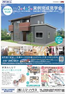 niji-20171101